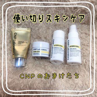 プロポリス ディープモイスチャーパック/CNP Laboratory/洗い流すパック・マスクを使ったクチコミ(1枚目)