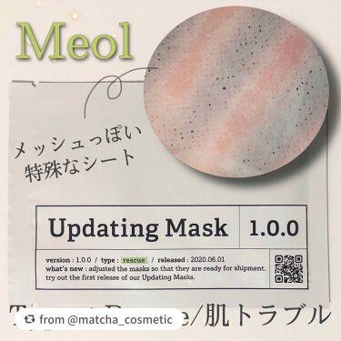 Updating Mask 1.0.0 Type R(肌トラブル)/rescue 1セット5枚入り/meol/シートマスク・パックを使ったクチコミ(1枚目)