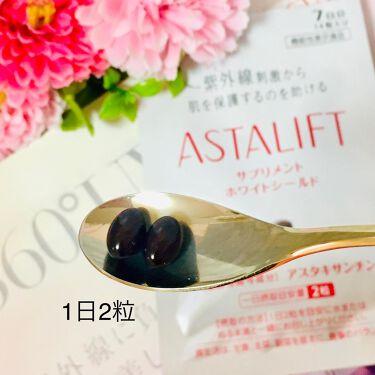 アスタリフト サプリメント ホワイトシールド/アスタリフト/美肌サプリメントを使ったクチコミ(4枚目)