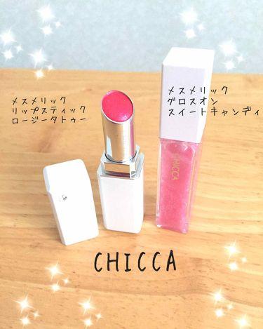 メスメリック リップスティック/CHICCA(キッカ)/口紅を使ったクチコミ(1枚目)