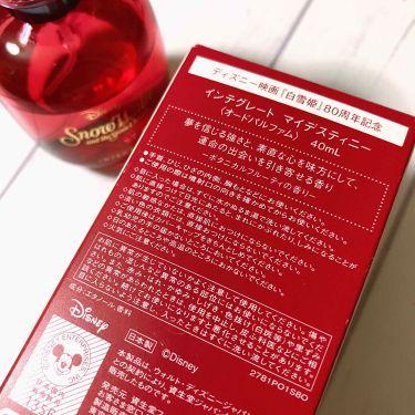 マイデスティニー/インテグレート/香水(レディース)を使ったクチコミ(4枚目)