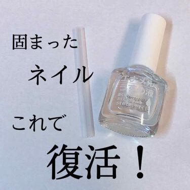 AC エナメルうすめ液M/AC MAKEUP/マニキュアを使ったクチコミ(1枚目)