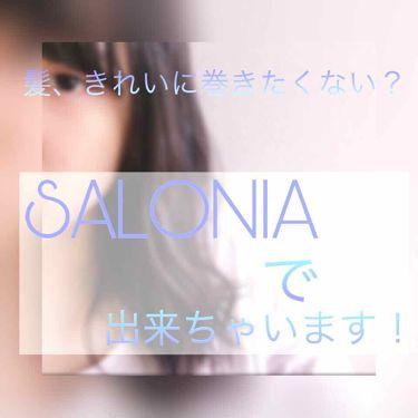 SALONIA セラミックカールヘアアイロン/SALONIA/ヘアケア美容家電を使ったクチコミ(1枚目)