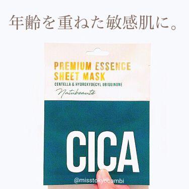 CICAプレミアムエッセンスシートマスク/ナチュボーテ/シートマスク・パックを使ったクチコミ(1枚目)