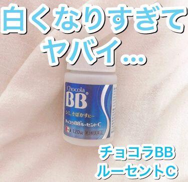 チョコラBB ルーセントC(第三類医薬品)/チョコラBB/その他を使ったクチコミ(1枚目)