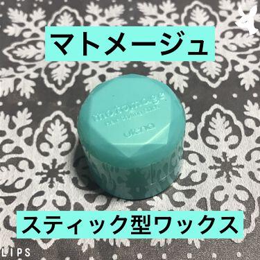まとめ髪スティック スーパーホールド/マトメージュ/ヘアワックス・クリームを使ったクチコミ(1枚目)