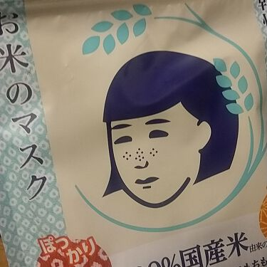 ♕ 味醂さんの「毛穴撫子お米のマスク<シートマスク・パック>」を含むクチコミ