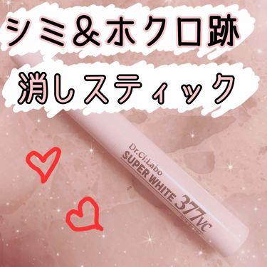 スーパーホワイト377VCスティック/ドクターシーラボ/美容液を使ったクチコミ(1枚目)