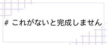 LIPS公式アカウント on LIPS 「\4/3(土)から新しいハッシュタグイベント開始!💖/みなさん..」(4枚目)