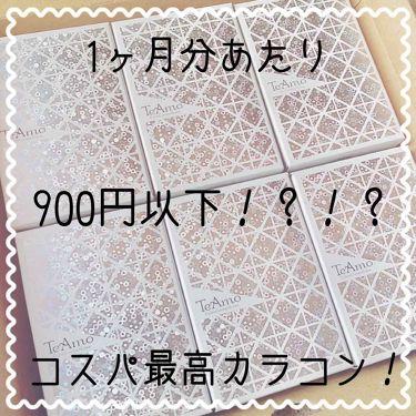 ワンデーティアモ/カラーコンタクト/その他を使ったクチコミ(1枚目)