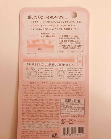 うるおいミスト/メイクカバー/ミスト状化粧水を使ったクチコミ(2枚目)