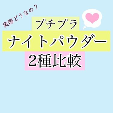 クラブ すっぴんパウダー/クラブ/プレストパウダーを使ったクチコミ(1枚目)