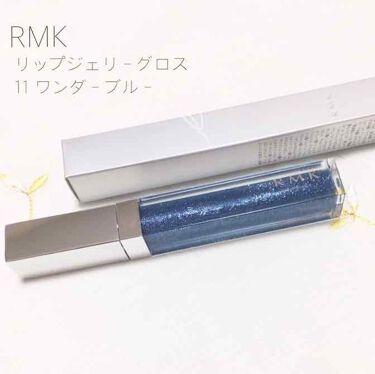 ✧ Mai ✧ さんの「RMKリップジェリーグロス<リップグロス>」を含むクチコミ