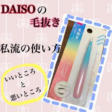 毛抜き/DAISO/その他を使ったクチコミ(1枚目)