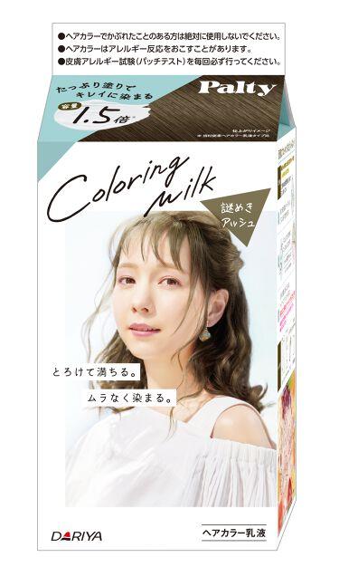 カラーリングミルク 謎めきアッシュ