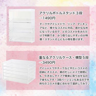 重なるアクリルケース2段引出・大/無印良品/その他化粧小物を使ったクチコミ(2枚目)