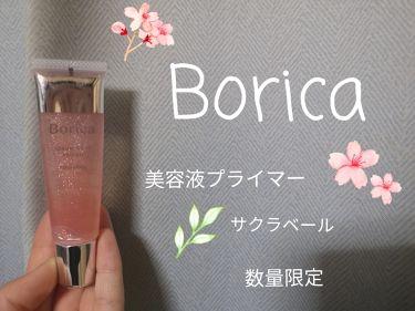 美容液マスクプライマー(サクラペール)/Borica/化粧下地を使ったクチコミ(1枚目)