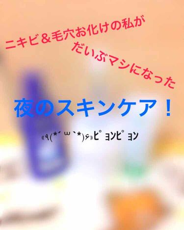 モイストリファイン 化粧液 II しっとり/ファンケル/化粧水を使ったクチコミ(1枚目)