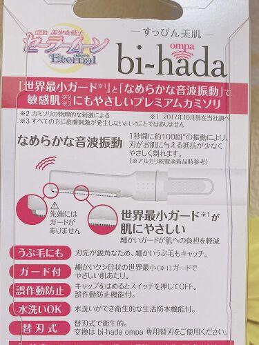 bi-hada ompa L ホルダー替刃2個付/貝印/ボディケア美容家電を使ったクチコミ(3枚目)