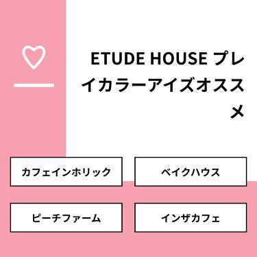 ゆーか on LIPS 「【質問】ETUDEHOUSEプレイカラーアイズオススメ【回答】..」(1枚目)