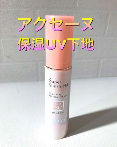 スーパーサンシールド ブライトヴェール/ACSEINE/化粧下地を使ったクチコミ(1枚目)