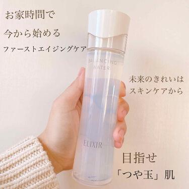 エリクシール ルフレ バランシング ウォーター II/エリクシール/化粧水を使ったクチコミ(1枚目)
