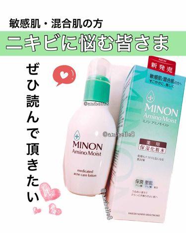 ミノンアミノモイスト薬用保湿化粧水/ミノン/化粧水を使ったクチコミ(1枚目)
