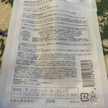 精油カラーリップスティック/ザ パブリック オーガニック/リップケア・リップクリームを使ったクチコミ(3枚目)