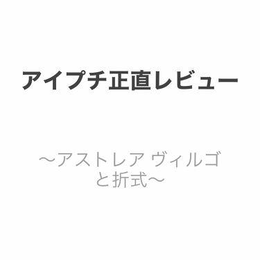アイビューティーフィクサーWP/アストレア ヴィルゴ/二重まぶた用アイテムを使ったクチコミ(1枚目)