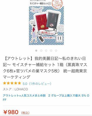 coo(くぅ)さんの「我的美麗日記(私のきれい日記)黒真珠マスク(旧)<シートマスク・パック>」を含むクチコミ