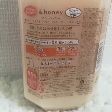 &honey Melty モイストリペア シャンプー1.0/モイストリペア ヘアトリートメント2.0/&honey/シャンプー・コンディショナーを使ったクチコミ(4枚目)