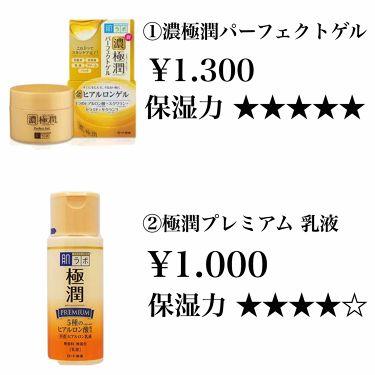 濃極潤パーフェクトゲル/肌ラボ/オールインワン化粧品を使ったクチコミ(2枚目)