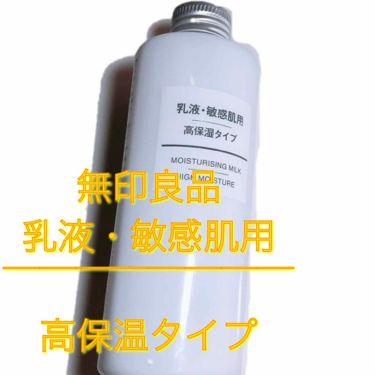 乳液・敏感肌用・高保湿タイプ/無印良品/乳液を使ったクチコミ(1枚目)