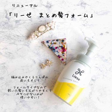 まとめ髪フォーム/リーゼ/ヘアムース by NatsuMi