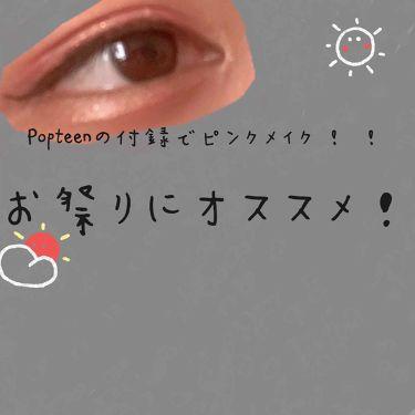 Popteen2019年4月号付録/Popteen /パウダーアイシャドウを使ったクチコミ(1枚目)