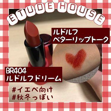 ルドルフ ベターリップトーク/ETUDE HOUSE/口紅を使ったクチコミ(1枚目)
