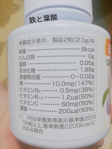 マルチビタミン&ミネラル マンゴー味/オリヒロ/健康サプリメントを使ったクチコミ(2枚目)