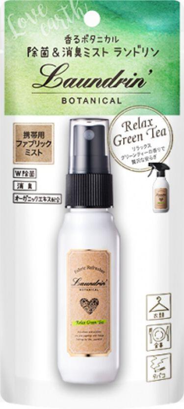 ボタニカル ファブリックミスト 携帯用 リラックスグリーンティーの香り
