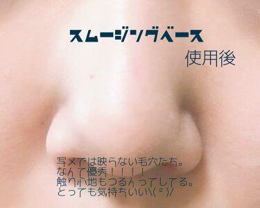 スムージングスティック/RMK/化粧下地を使ったクチコミ(3枚目)