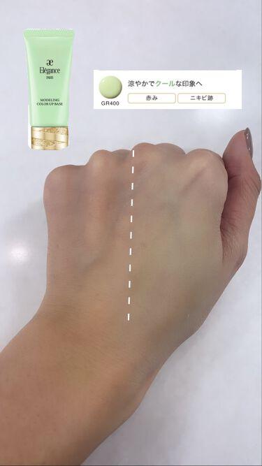 モデリング カラーアップ ベース/Elégance/化粧下地を使ったクチコミ(4枚目)