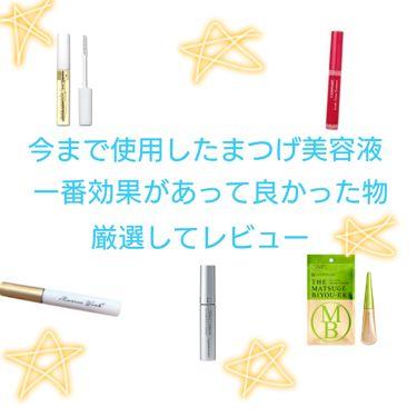 YuKaRi♪さんの「DHCアイラッシュトニック<まつげ美容液>」を含むクチコミ