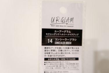 UR GLAM CONCEALER BRUSH(コンシーラーブラシ)/DAISO/メイクブラシを使ったクチコミ(2枚目)