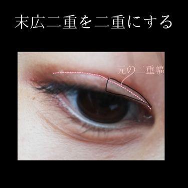 ふたえテープ 目立たず肌になじむ絆創膏タイプ/DAISO/二重まぶた用アイテムを使ったクチコミ(2枚目)