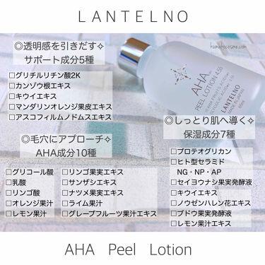 AHA4.55%配合AHAピールローション/LANTELNO/化粧水を使ったクチコミ(4枚目)