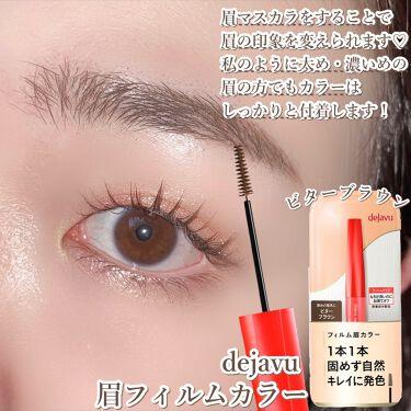 「フィルム眉カラー」 アイブロウカラー/デジャヴュ/眉マスカラを使ったクチコミ(8枚目)