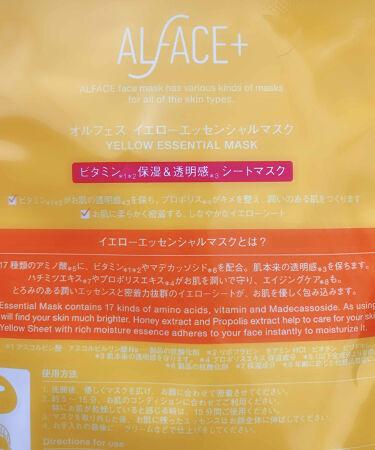 オルフェス イエローエッセンシャルマスク/ALFACE+/シートマスク・パックを使ったクチコミ(2枚目)