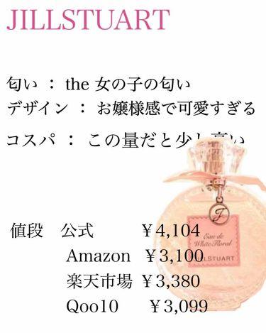 ジルスチュアート リラックス オード ホワイトフローラル/ジルスチュアート/香水(レディース)を使ったクチコミ(3枚目)