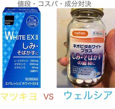 ネオビタホワイトプラス(医薬品)/皇漢堂製薬/その他を使ったクチコミ(1枚目)