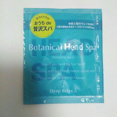 hotaruさんの「髪質改善研究所ボタニカルヘッドスパ<頭皮ケア>」を含むクチコミ