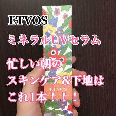 ミネラルUVセラム/ETVOS/日焼け止め(顔用)を使ったクチコミ(1枚目)